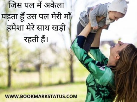 -mothers day quotes in hindi | BOOKMARK STATUS