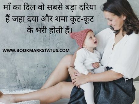 quotes on mother in hindi | BOOKMARK STATUS