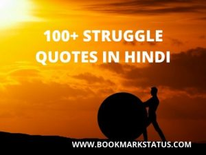 100 Struggle Quotes in Hindi With Images ( जो आपके हौसलों को बुलंदियों पर ले जाएंगे)