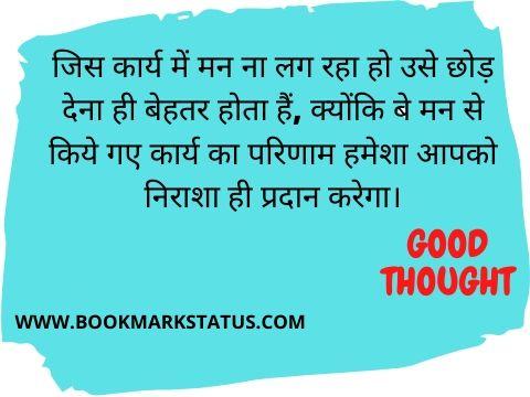 achhe vichar hindi mein