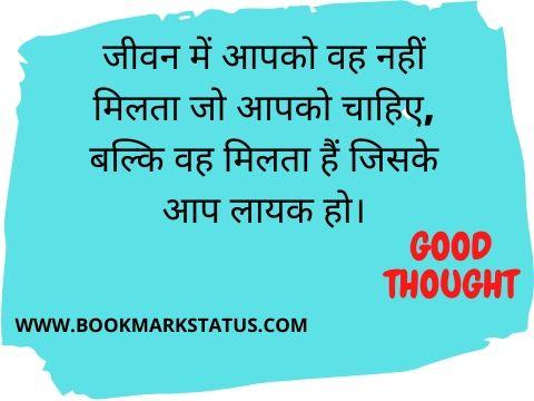 achhe vichar good morning