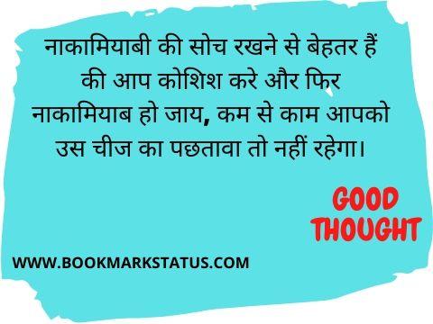 -acche vichar in hindi | BOOKMARK STATUS