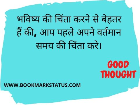 Anmol Quotes in Hindi