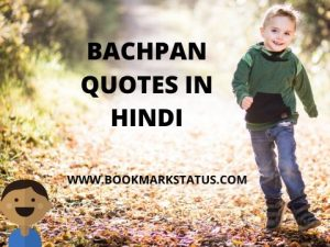 BACHPAN QUOTES (CHILDHOOD QUOTES IN HINDI)