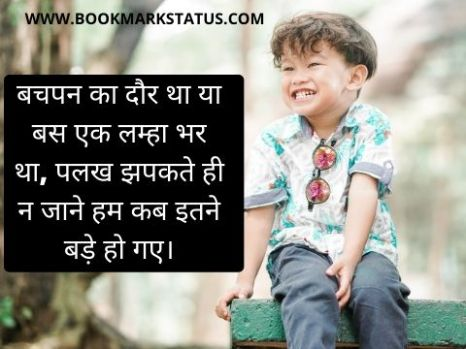 Bachpan ke din Quotes