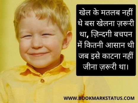 -childhood quotes in hindi | BOOKMARK STATUS