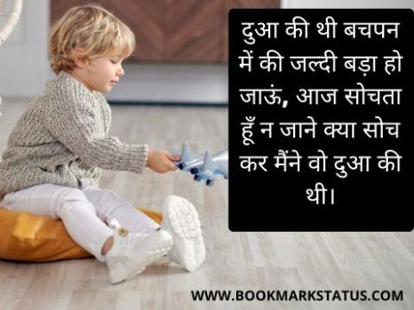 bachpan quotes in hindi