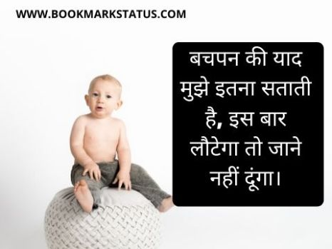 childhood quotes in hindi language