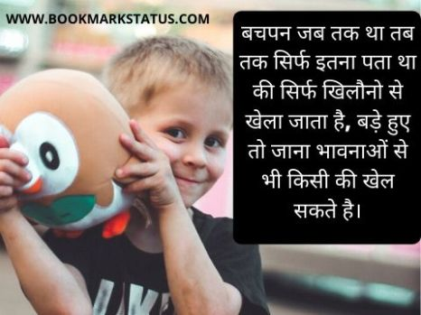 status for childhood pic in hindi
