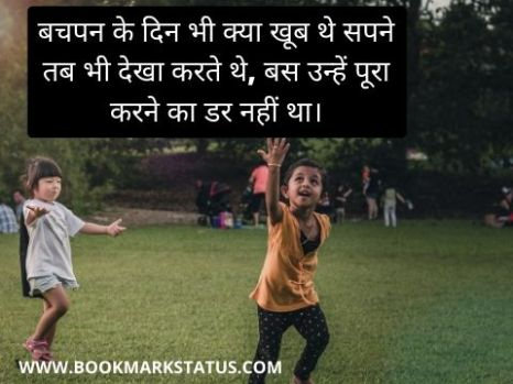 -bachpan quotes | BOOKMARK STATUS