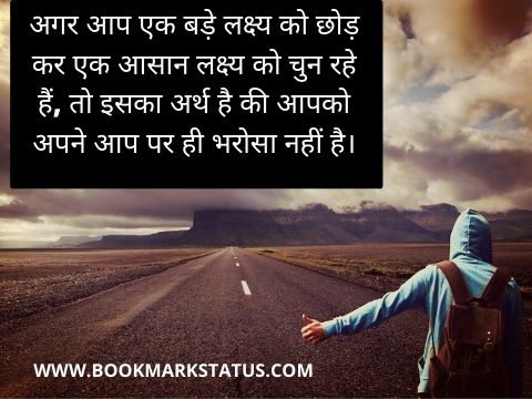 Believe in Yourself quotes in Hindi