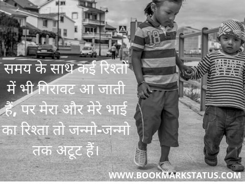 -best brother quotes in hindi | BOOKMARK STATUS