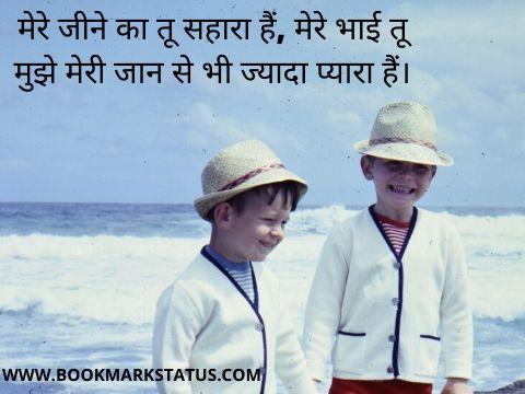 -brother status in hindi | BOOKMARK STATUS