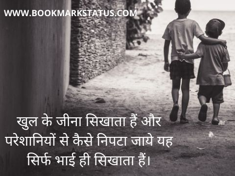 -brother quotes in hindi | BOOKMARK STATUS