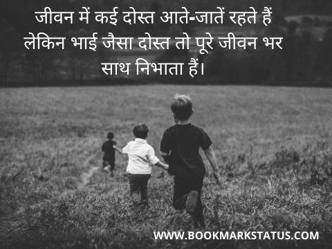 -bhai par anmol vachan | BOOKMARK STATUS