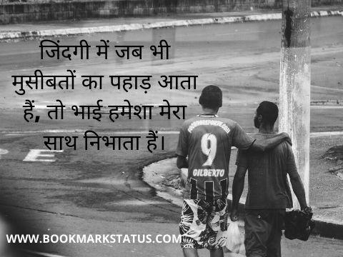 -hindi status for bro | BOOKMARK STATUS