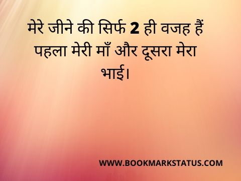 -brother to brother quotes in hindi | BOOKMARK STATUS