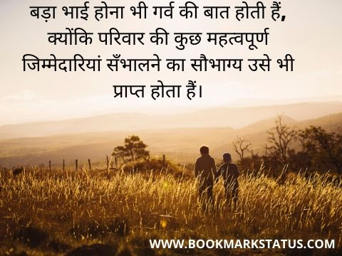 -Big Brother Quotes in Hindi | BOOKMARK STATUS