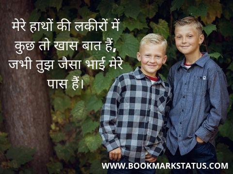 -bade bhai par status| BOOKMARK STATUS