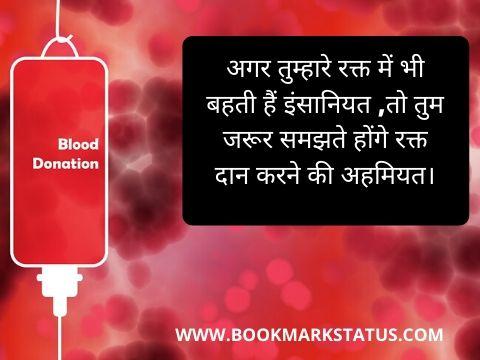 रक्तदान पर अनमोल वचन