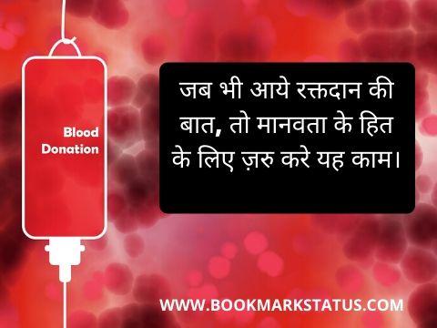 रक्तदान पर स्लोगन