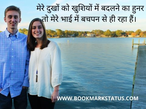 -bro and sis quotes in hindi | BOOKMARK STATUS