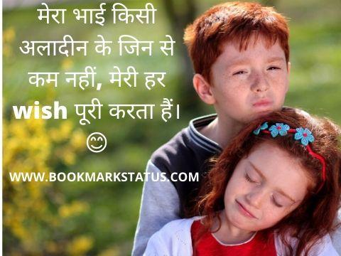 -bro and sis quotes in hindi   BOOKMARK STATUS