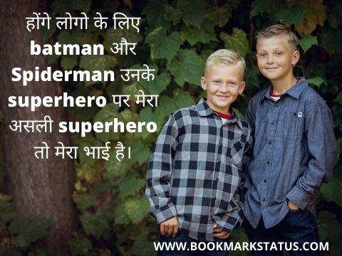 -Brotherhood Status in Hindi | BOOKMARK STATUS