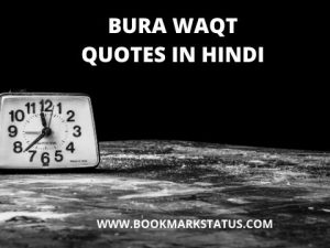 Bura Waqt Quotes in Hindi – बुरे समय पर अनमोल वचन