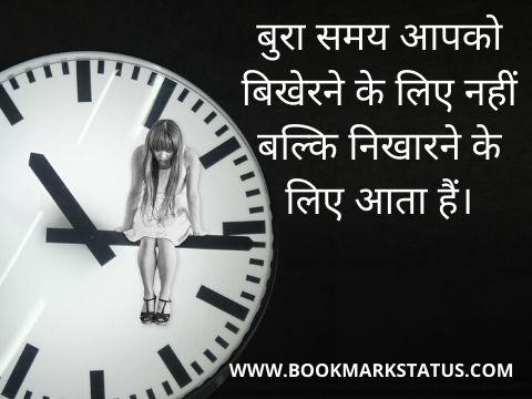 bura waqt status in hindi
