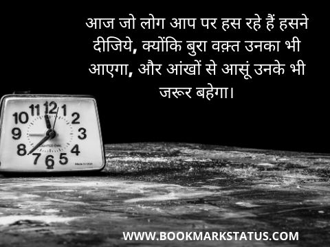 bura waqt quotes in hindi