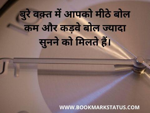 bura samay status in hindi