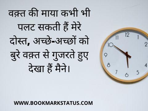 bura samay quotes in hindi