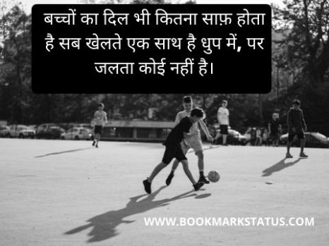 -Childhood Friendship Quotes in Hindi | BOOKMARK STATUS