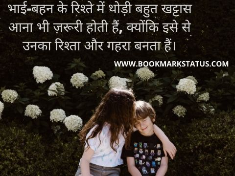 -brother and sister bond quotes in hindi   BOOKMARK STATUS