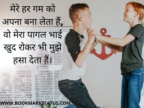 -brother and sister bond quotes in hindi | BOOKMARK STATUS