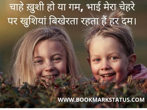 -Cute Brother and Sister Love Quotes in Hindi | BOOKMARK STATUS