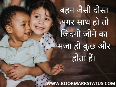 -Cute Brother and Sister Love Quotes in Hindi   BOOKMARK STATUS