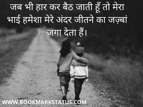 bhai bhen status | BOOKMARK STATUS