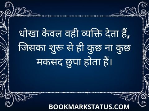 dhoka quotes in hindi for whatsapp