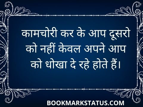 best dhoka quotes in hindi