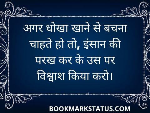cheating status in hindi