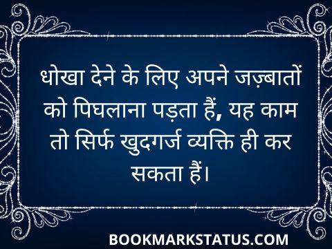 friends dhoka quotes in hindi
