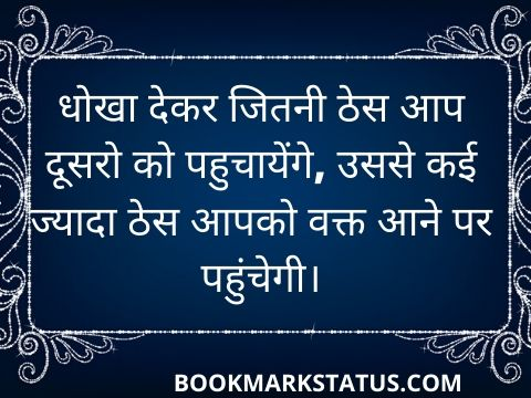 cheating quotes in hindi