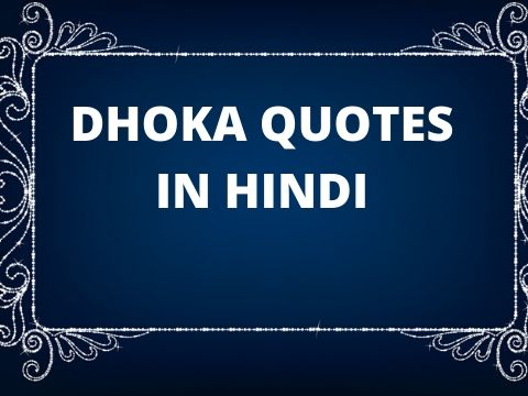 DHOKA QUOTES IN HINDI WITH IMAGES