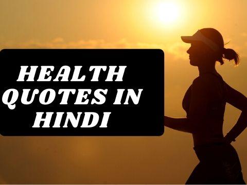 HEALTH QUOTES IN HINDI – (स्वास्थ्य पर अनमोल विचार)