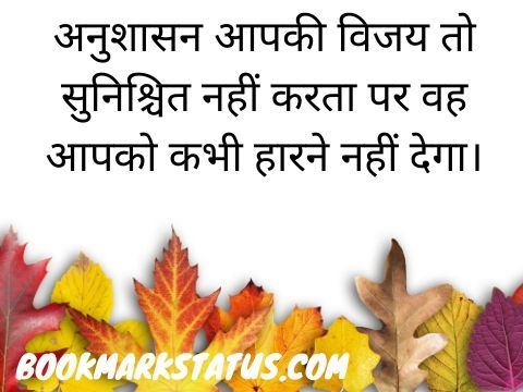 discipline quotes in hindi