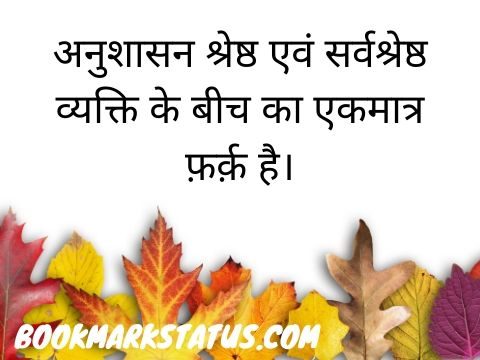 discipline life quotes in hindi