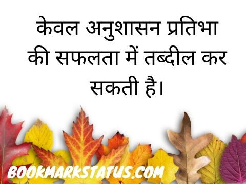 discipline life quotes in hindi