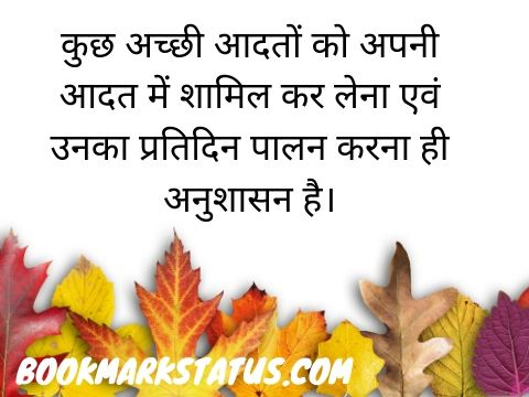 discipline quotes for students in hindi